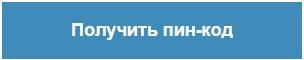 Получение пин-кода – Yandex